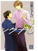 【期間限定価格】シグナル(花音コミックス)