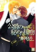 公爵の秘めた接吻(花音コミックス)