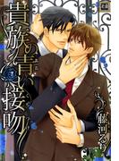 貴族の青い接吻(花音コミックス)