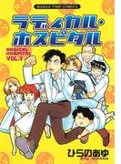 ラディカル・ホスピタル 1巻(まんがタイムコミックス)