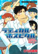ラディカル・ホスピタル 13巻(まんがタイムコミックス)