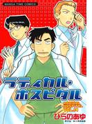 ラディカル・ホスピタル 14巻(まんがタイムコミックス)