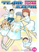 ラディカル・ホスピタル 15巻(まんがタイムコミックス)
