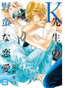 K先生の野蛮な恋愛(花音コミックス)