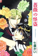 薔薇の怪盗(花音コミックス)