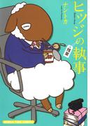 ヒツジの執事 [残業](まんがタイムコミックス)