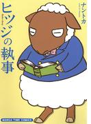 ヒツジの執事(まんがタイムコミックス)
