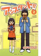 アシスタント!! 2巻(まんがタイムコミックス)