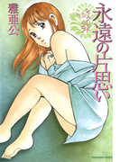 シークレット・ラブ 永遠の片思い(芳文社コミックス)