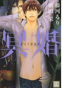 冥婚(花音コミックス)
