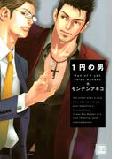 【期間限定50%OFF】1円の男(花音コミックス)