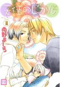 天使のじかん 1巻(花音コミックス)