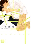 ヤドコイ(花音コミックス)