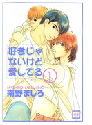 好きじゃないけど愛してる 1巻(花音コミックス)