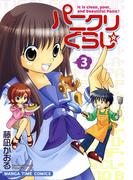 パニクリぐらし☆ 3巻(まんがタイムコミックス)