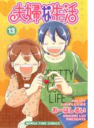 夫婦な生活 13巻(まんがタイムコミックス)