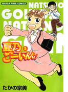 夏乃ごーいんぐ! 5巻(まんがタイムコミックス)