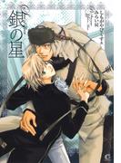 銀の星(花音コミックス)