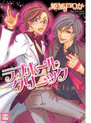 ラブホールクリニック(花音コミックス)