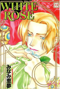 WHITE ROSE(花音コミックス)