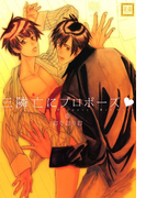 三隣亡にプロポーズ(花音コミックス)