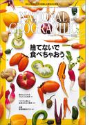 ナショナル ジオグラフィック日本版 2016年3月号