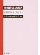 情報資源組織法演習問題集 第2版