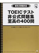 TOEICテスト非公式問題集至高の400問 新形式問題対応