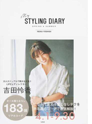 my STYLING DIARY SPRING&SUMMER