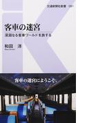 客車の迷宮 深淵なる客車ワールドを旅する