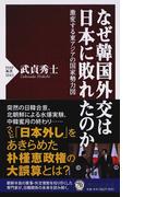 なぜ韓国外交は日本に敗れたのか 激変する東アジアの国家勢力図 (PHP新書)(PHP新書)