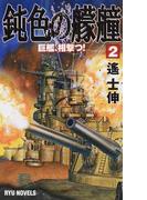 鈍色の艨艟 2 巨艦、相撃つ! (RYU NOVELS)