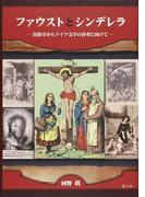 ファウストとシンデレラ 民俗学からドイツ文学の再考に向けて