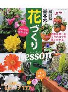 基本の花づくりLesson 上手に育てるきれいに咲かせる 改訂版