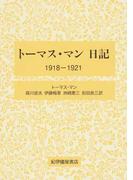 トーマス・マン日記 1918−1921