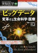 実験医学 Vol.34−No.5(2016増刊) ビッグデータ