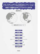 トランスナショナリズムと社会のイノベーション 越境する国際社会学とコスモポリタン的志向 (国際社会学ブックレット)