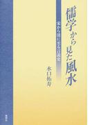 儒学から見た風水 宋から清に至る言説史