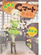 異世界Cマート繁盛記 (ダッシュエックス文庫) 5巻セット