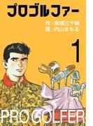 【1-5セット】プロゴルファー(マンガの金字塔)