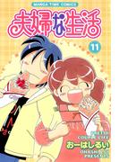 【11-15セット】夫婦な生活(まんがタイムコミックス)
