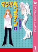 【全1-5セット】マジ!! ベンテン(マーガレットコミックスDIGITAL)