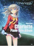 シャーロット ピアノ・ソロ・アルバム (ピアノ曲集)