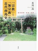 「宗教」と「無宗教」の近代南島史 国民国家・学知・民衆 (東北アジア研究専書)