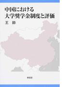 中国における大学奨学金制度と評価