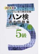 ハン検過去問題集〈5級〉 「ハングル」能力検定試験 2016年版