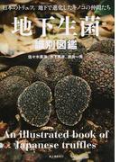 地下生菌識別図鑑 日本のトリュフ。地下で進化したキノコの仲間たち