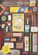 古き良きアンティーク文房具の世界 明治・大正・昭和の文具デザインとその魅力