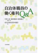 自治体職員の働く権利Q&A
