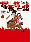 尾張統一記(JETS COMICS) 2巻セット(ジェッツコミックス)